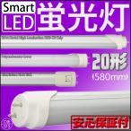 LED蛍光灯 直管 LED 蛍光灯 20W 型 形 580mm 省エネ 天井照明 工事不要 1年保証 LED06U