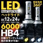 ショッピングLED LED ヘッドライト HB4 両面発光 2200LM ヒートシンク 冷却ファン ホワイト イエロー カラー CREEチップ LEDKITHB4