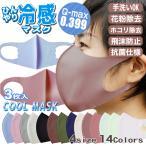 【接触冷感値Q-max 0.399の高記録】ひんやりマスク 3枚入り UVカット 冷感 接触冷感 熱中症対策 立体構造 レギュラー ジュニア 夏用 大人 子供 生地