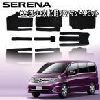 5個限定セール フロアマット 日産 セレナ C25 9P 9点セット カーフロアマット 黒 8人乗り セカンド サード MAT016