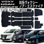 フロアマット トヨタ 80系 ヴォクシー ノア エスクァイア ZWR80 ハイブリッド車 7人乗り 1台分 8P 8点セット 黒 ブラック MAT022