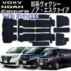 フロアマット トヨタ 80系 ヴォクシー ノア エスクァイア ZRR80 ガソリン車 7人乗り 1台分 8P 8点セット 黒 ブラック MAT023