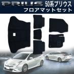 トヨタ 50系 プリウス フロアマット ZVW50 5人乗り 6P 6点セット 黒 ブラック ラゲッジマット トランクマット