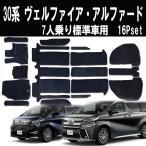 トヨタ 30系 アルファード ヴェルファイア フロアマット AGH30W AGH35W GGH30W GGH35W AYH30W 16点セット 黒 7人乗り 標準車 MAT026