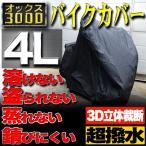 バイクカバー 防水 4Lサイズ 溶けない オックス300d 耐熱 厚手 防雪 超撥水 車体カバー オートバイカバー HONDA YAMAHA SUZUKI カワサキ KAWASAKI 対応 MOC3004L