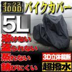 バイクカバー 防水 5Lサイズ 溶けない オックス300d 耐熱 厚手 防雪 超撥水 車体カバー オートバイカバー HONDA YAMAHA SUZUKI カワサキ KAWASAKI 対応 MOC3005L