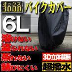 バイクカバー 防水 6Lサイズ 溶けない オックス300d 耐熱 厚手 防雪 超撥水 車体カバー オートバイカバー HONDA YAMAHA SUZUKI カワサキ KAWASAKI 対応 MOC3006L