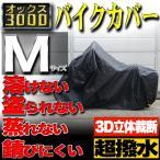 バイクカバー 防水 Mサイズ 溶けない オックス300d 耐熱 厚手 防雪 超撥水 車体カバー オートバイカバー HONDA YAMAHA SUZUKI カワサキ KAWASAKI 対応 MOC300M