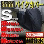 バイクカバー 防水 Sサイズ 溶けない オックス300d 耐熱 厚手 防雪 超撥水 車体カバー オートバイカバー HONDA YAMAHA SUZUKI カワサキ KAWASAKI 対応 MOC300S