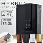 加湿器 ハイブリッド式 リモコン付 最大10畳 4.8L 大容量 黒 ブラック 小型 タッチセンサー 湿度設定 加湿量3段階調整 タイマー機能 卓上