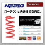 サスペンション ダウンサス プリウス 2WD NHW20 H15/9〜 トヨタ TOYOTA タナベ NF210 サステックプロ 1台分