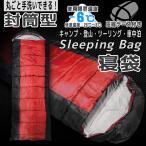 寝袋 シュラフ 封筒型 レクタングラー スリーピングバッグ 丸洗い 215x78 レッド 収納袋付 耐久温度-6℃ テント泊 車中泊 ツーリング コンパクト ODSBPSBRD