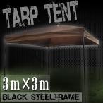 テント タープテント 3m×3m ワンタッチ 折りたたみ 自立式 正方形 ブラウン 高さ調節 収納バック付 ビーチ 日よけ ODTT11BR
