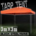 テント タープテント 3m×3m ワンタッチ 折りたたみ 自立式 正方形 オレンジ 高さ調節 収納バック付 ビーチ 日よけ ODTT11OR