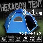 ワンタッチテント 2人 3人 4人用 防水 ヘキサゴン 6角 ブルー 青 サンシェードテント 組み立て簡単 キャンプ用品 簡易テント キャンピング アウトドア 2way