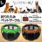 ペットサークル サークル 折りたたみ 八角形 Lサイズ メッシュ カラー選択 ブラウン グリーン 犬 小型犬 中型犬 ドッグラン PC114