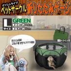 ペットサークル サークル 折りたたみ 八角形 Lサイズ メッシュ グリーン 犬 小型犬 中型犬 ドッグラン PC114GRN