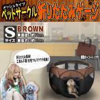 ペットサークル サークル 折りたたみ 八角形 Sサイズ メッシュ ブラウン 犬 小型犬 中型犬 ドッグラン PC75BRN