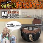 ペットサークル サークル 折りたたみ 八角形 Mサイズ メッシュ ブラウン 犬 小型犬 中型犬 ドッグラン PC94BRN