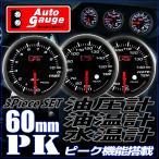 3点セット 水温計 油温計 油圧計 60Φ 3連メーター PK オートゲージ スイス製モーター スモークレンズ ピーク ワーニング機能 60mm ドレスアップ PK60AUTOA3SET