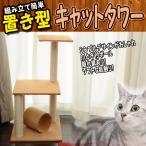 キャットタワー 据え置き 猫 タワー ねこタワー 猫タワー ネコ 爪とぎ スリム コンパクト おもちゃ PT0011A