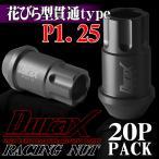 ロックナット ホイールナット 花びら型 貫通 P1.25 20個セット DURAX チタン 45mm M12 RN125SKRTI