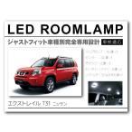 LEDルームランプ 日産 エクストレイル T31 7Pセット 86発 FLUX 白 ホワイト 室内灯 車種専用設計