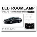 ルームランプ LED 日産 NISSAN フーガ Y50LED FLUX 11Pセット 128発LED 白 ホワイト RSET011