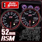 2点セット ブースト計 電圧計 52Φ 2連メーター RSM オートゲージ スイス製モーター スモークレンズ エンジェルリング 52mm ドレスアップ RSM52AUTOB2SET