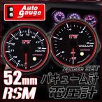 2点セット バキューム計 電圧計 52Φ 2連メーター RSM オートゲージ スイス製モーター スモークレンズ エンジェルリング 52mm ドレスアップ RSM52AUTOD2SET