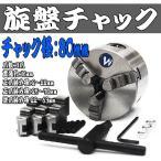 旋盤チャック 生爪 80mm 3爪 スクロール 旋盤 ユニバーサル チャック SC3T080