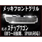 フロントグリル ステップワゴン stepwagon RF3 RF4 RF5 RF6 RF7 RF8 後期 H15年6月〜H17年5月 SPADA対応 メッキグリル グリル ホンダ HONDA 交換 パーツ SDF001