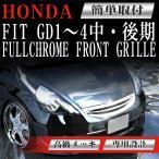フロントグリル メッキグリル フィット FIT GD1 GD2 GD3 GD4 中期 後期 H16年6月〜17年12月以降 ホンダ 交換 パーツ SDF005