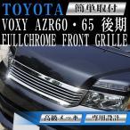 フロントグリル メッキグリル ヴォクシー VOXY 60系 AZR60 AZR65 後期 H16年8月 トヨタ 交換 パーツ SDF007