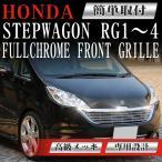 フロント メッキグリル ホンダ ステップワゴン RG1 RG2 RG3 RG4 H17年5月〜H19年10月 専用設計