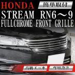 フロントグリル メッキグリル ストリーム STREAM RN6 RN7 RN8 RN9 H18年7月〜H21年5月 ホンダ 交換 パーツ SDF016
