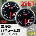 2点セット バキューム計 電圧計 52Φ 2連メーター SM オートゲージ スイス製モーター スモークレンズ ワーニング機能 52mm ドレスアップ SM52AUTOD2SET