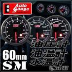 3点セット 水温計 油温計 油圧計 60Φ 3連メーター SM オートゲージ スイス製モーター スモークレンズ ワーニング機能 60mm ドレスアップ SM60AUTOA3SET
