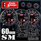 3点セット ブースト計 油温計 油圧計 60Φ 3連メーター SM オートゲージ スイス製モーター スモークレンズ ワーニング機能 60mm ドレスアップ SM60AUTOC3SET