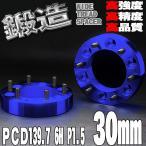 ワイドトレッドスペーサー PCD139.7 6H P1.5 M12 30mm ブルー 2枚セット 四駆 4WD 200系 ハイエース SPB1230SET2
