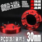 ワイドトレッドスペーサー ワイトレ レッド 赤 30mm 2枚セット PCD139.7 6H P1.5 四駆 4WD 200系 ハイエース SPR1230SET2