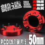鍛造 ワイドトレッドスペーサー スペーサー ワイトレ レッド 赤 50mm 2枚セット PCD139.7 6H P1.5 四駆 4WD 200系 ハイエース SPR1250SET2