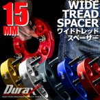 ワイドトレッドスペーサー ワイトレ 15mm 2枚セット DURAX ホイール PCD 100mm 114.3mm 4H 5H P1.25 P1.5 TCSP15