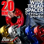 ワイドトレッドスペーサー ワイトレ 20mm 2枚セット DURAX ホイール PCD 100mm 114.3mm 4H 5H P1.25 P1.5 TCSP20