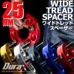 ワイドトレッドスペーサー ワイトレ 25mm 2枚セット DURAX ホイール PCD 100mm 114.3mm 4H 5H P1.25 P1.5 TCSP25