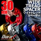 ワイドトレッドスペーサー ワイトレ 30mm 2枚セット DURAX ホイール PCD 100mm 114.3mm 4H 5H P1.25 P1.5 TCSP30