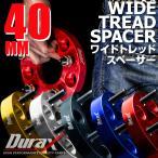 ワイドトレッドスペーサー ワイトレ 40mm 2枚セット DURAX ホイール PCD 100mm 114.3mm 4穴 5穴 P1.25 P1.5 TCSP40