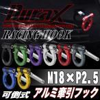 牽引フック トーイングフック フリップアップ 汎用 フロント リア DURAX M18 P2.5 可倒 折りたたみ ドレスアップ レース 競技 走行 色選択 TH110