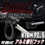 けん引 フック 汎用 牽引フック トーイングフック DURAX M18×P2.5 ブラック 黒 可倒式 折りたたみ式 脱着式 軽量 競技 レース ドレスアップ TH110B
