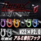 けん引 フック 汎用 牽引フック トーイングフック DURAX M22×P2.0 可倒式 折りたたみ式 脱着式 軽量 競技 レース ドレスアップ 色選択 TH120